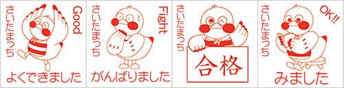 saitamachi.jpg